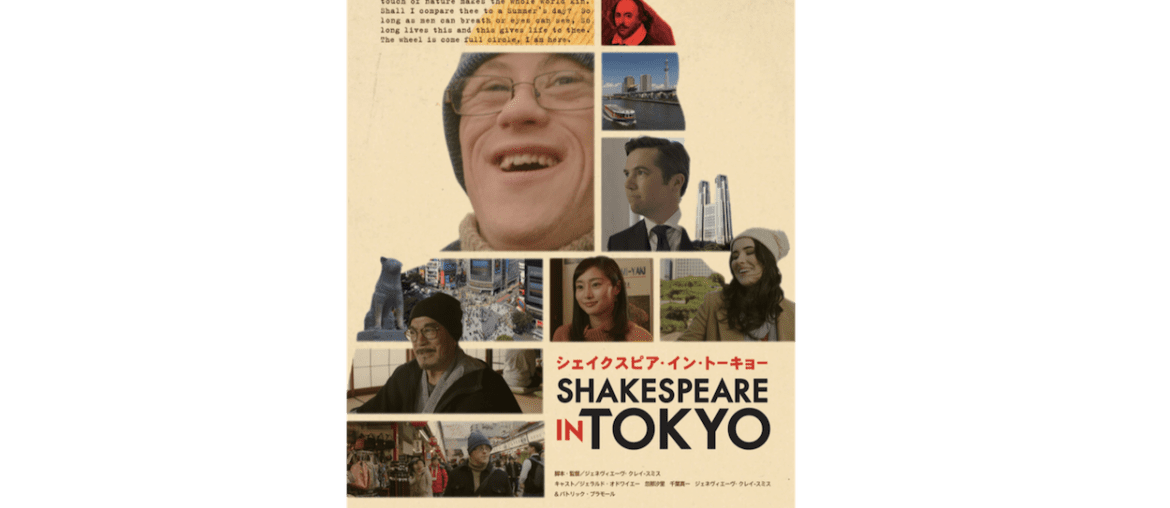 """Shakespeare in Tokyo: a collage of photos related to the movie, with the main image being a man with glasses (who has Down syndrome) looking up and smiling. text is in Japanese, with one main piece in English reading """"Shakespeare in Tokyo"""""""