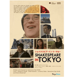 "Shakespeare in Tokyo: a collage of photos related to the movie, with the main image being a man with glasses (who has Down syndrome) looking up and smiling. text is in Japanese, with one main piece in English reading ""Shakespeare in Tokyo"""