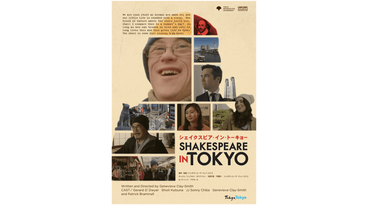 Shakespeare in Tokyo: a collage of photos related to the movie, with the main image being a man with glasses (who has Down syndrome) looking up and smiling. text is in Japanese, with one main piece in English reading